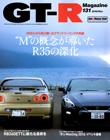 GT-R Magazine 11月号