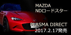 PlasmaDirect MAZDA ROADSTAR ND5RC