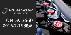 PlasmaDirect HONDA S660