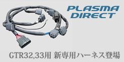 プラズマダイレクト GTR32,33用 新専用ハーネス