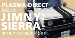 PLASMADIRECT SUZUKI JIMNY SIERRA JB74W