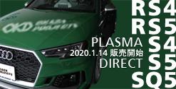 プラズマダイレクト AUDI RS4/RS5,S4/S5/SQ5