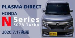 PlasmaDirect HONDA TYPE10 Nシリーズ