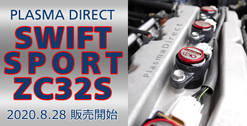 PLASMADIRECT Suzuki Swift Sport ZC32S