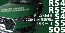 PLASMA DIRECT AUDI RS4/RS5,S4/S5/SQ5